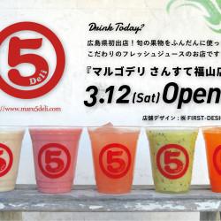 新店舗:『さんすて福山店』オープンのお知らせ