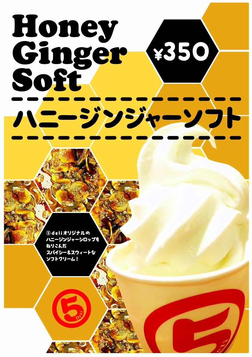 Honey ginger Soft!!