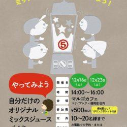 【福岡】やってみよう!自分だけのオリジナルミックスジュースづくり 3