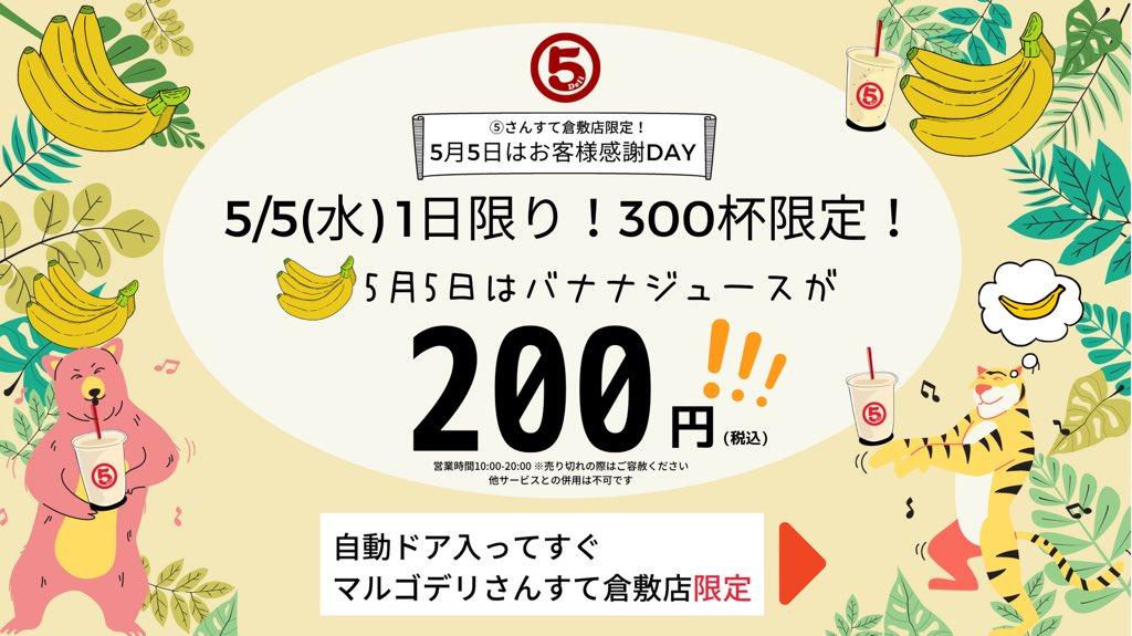 5/5お客様感謝DAY