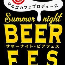 マルゴカフェプロデュース 『Summer Night BEER FES / サマーナイト・ビアフェス』