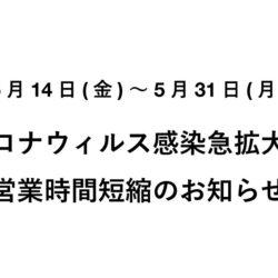 5月14日〜5月31日:マルゴデリ・マルゴカフェ新型コロナウィルス感染急拡大に伴う 営業時間短縮のお知らせ