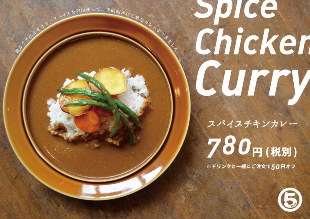 maru5cafecurry